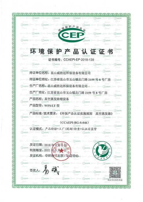 环境产品认证证书.jpg