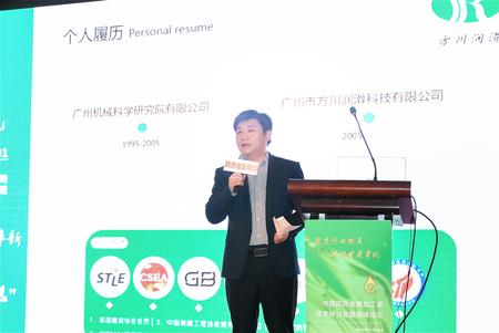 1 广东省润滑油行业协会副会长徐立庶先生-.jpg