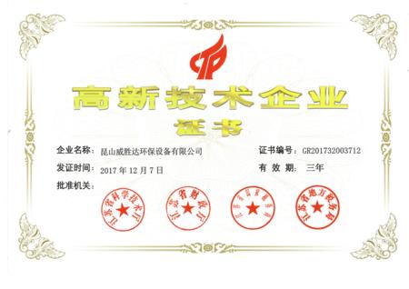高新技术企业证书-2017.png
